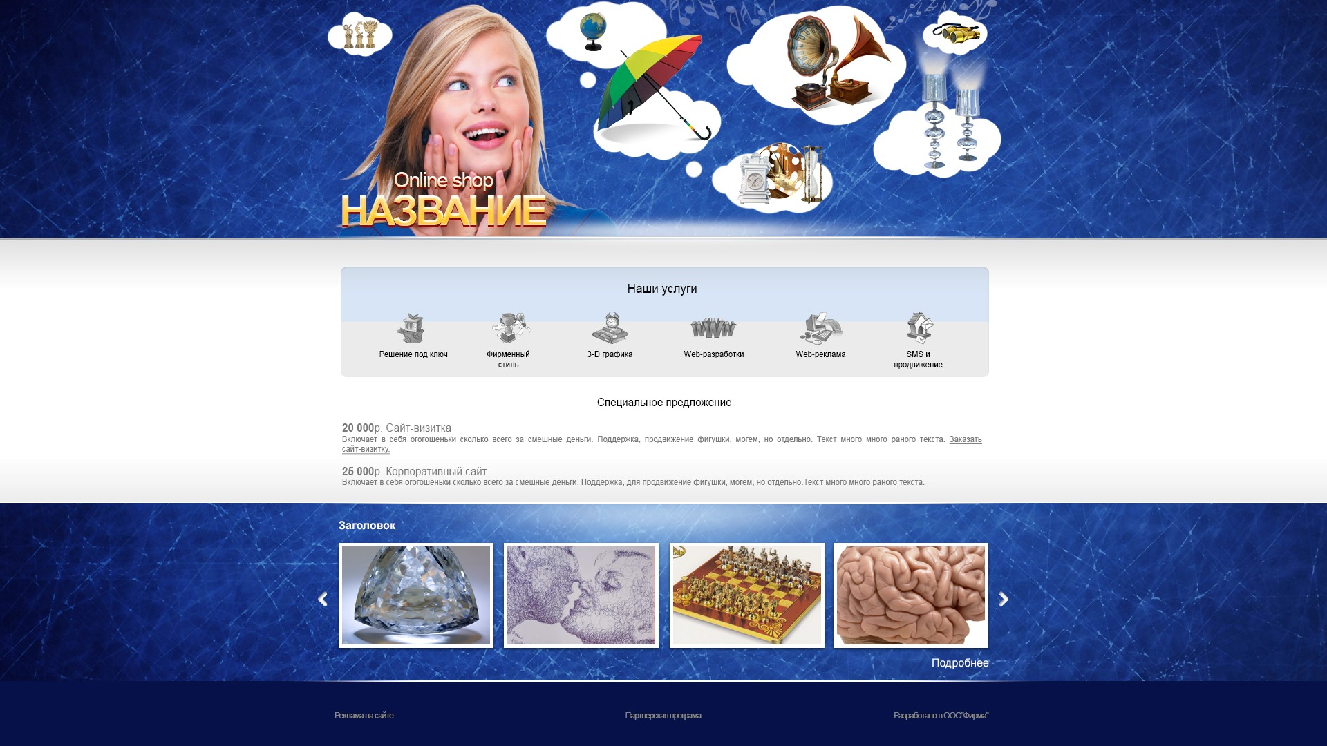"Template Web Site ""Internet shop"" in the psd + html5"