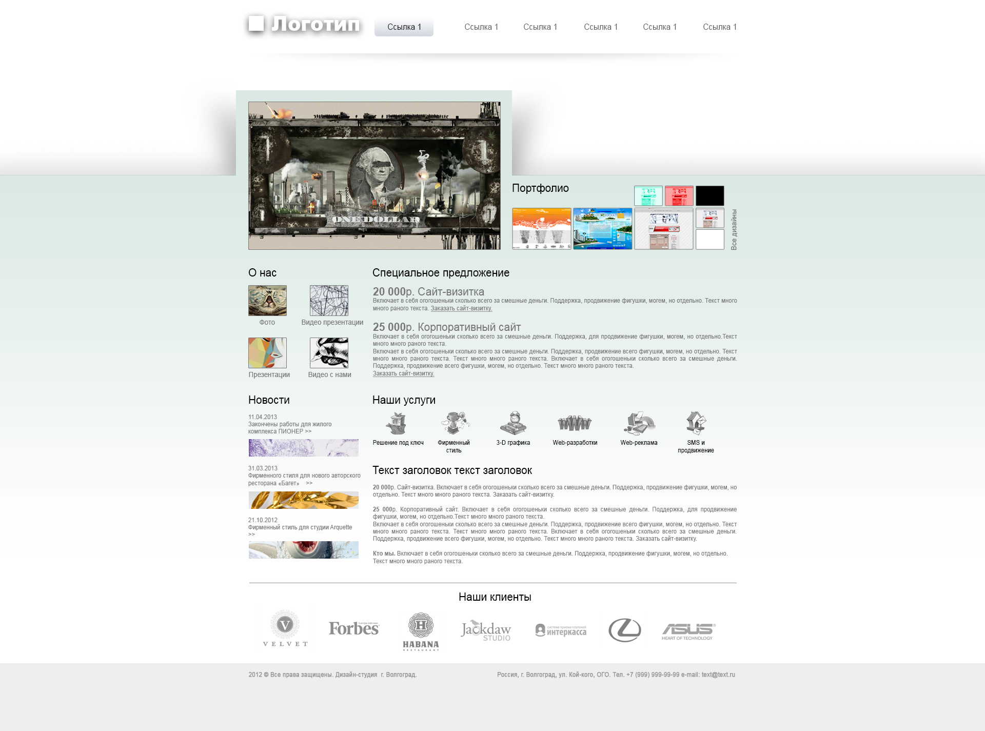 "Web Site Template ""Design Studio"" in psd + html5"