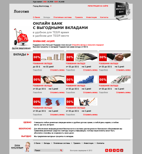 "Web Site Template ""Bank"" in the psd + html 5"