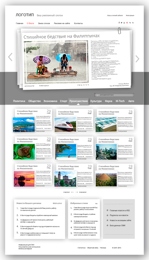 "Web Site Template ""News"" in the psd + html 5"