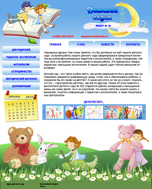 "Web Site Template ""Children"" in the psd + html 5"