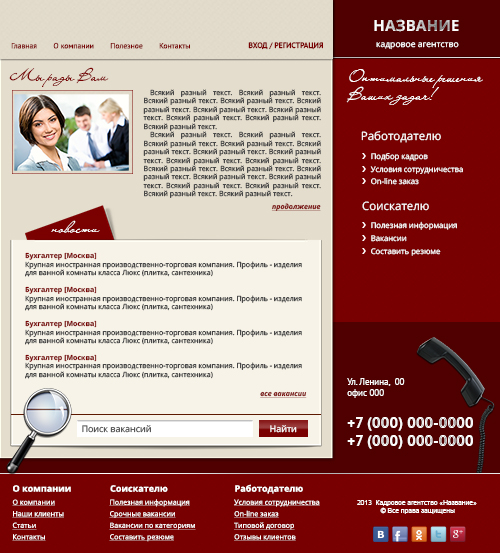 "Web Site Template ""recruitment agency"" in psd + html5"
