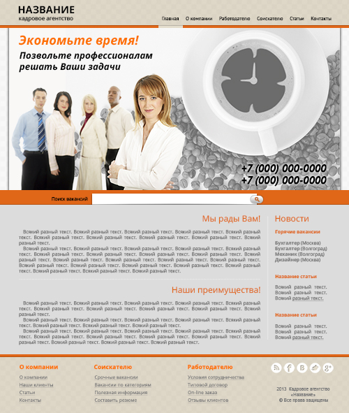 "Web Site Template ""recruitment agency"" in the psd + html 5"