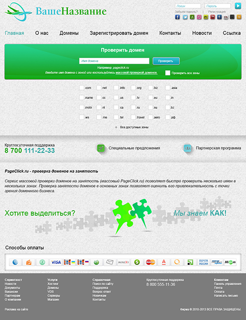 "Template Web Site ""domain of the Exchange"" in the psd + html 5"