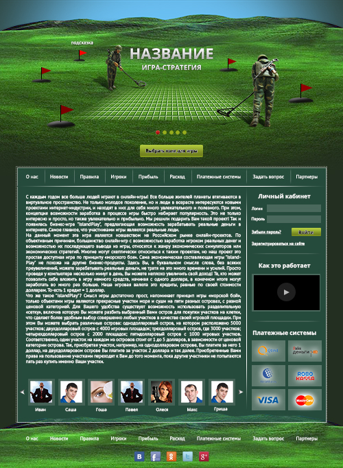 "Web Site Template ""Games"" in the psd + html 5"