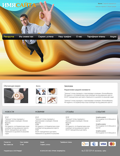 "Template Web Site ""Site Promotion"" in the psd + html5"