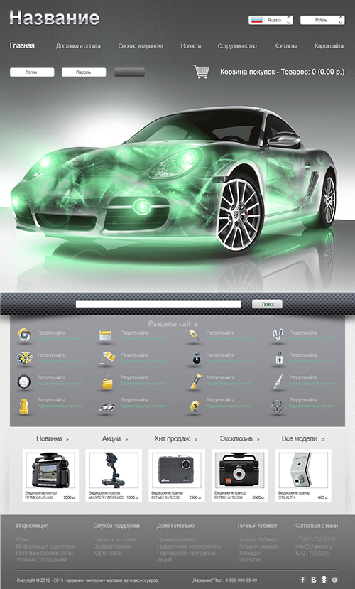 "Web Site Template ""Auto"" in the psd + html 5"