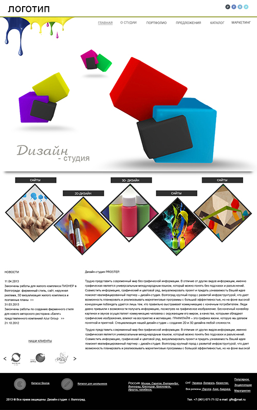 "Web Site Template ""Design Studio"" in the psd + html 5"