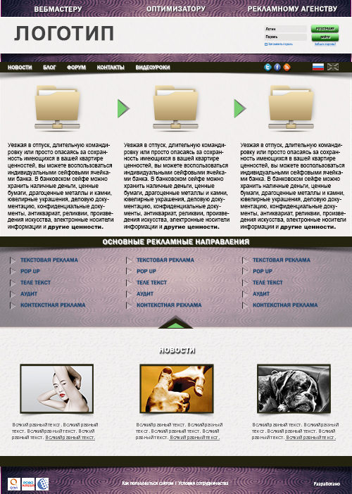 "Web Site Template ""Link exchanges"" in psd + html5"