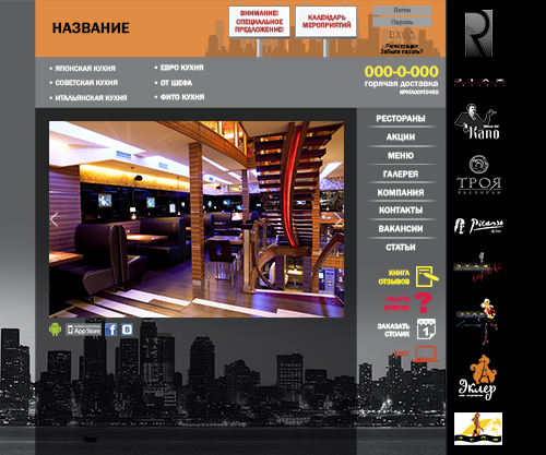 "Web Site Template ""Bar Restaurant"" in psd + html5"