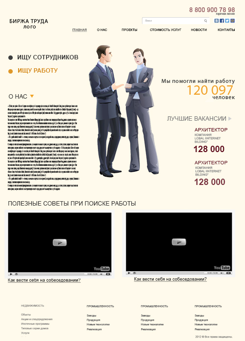 "Web Site Template ""Job"" in the psd + html 5"