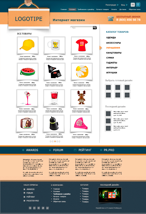 "Web Site Template ""Online Store"" in the psd + html 5"