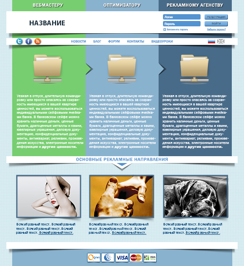 "Web Site Template ""Link exchanges"" in the psd + html 5"