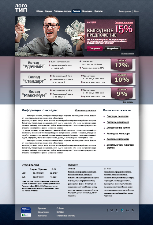 "Web Site Template ""Bank"" psd + html 5"
