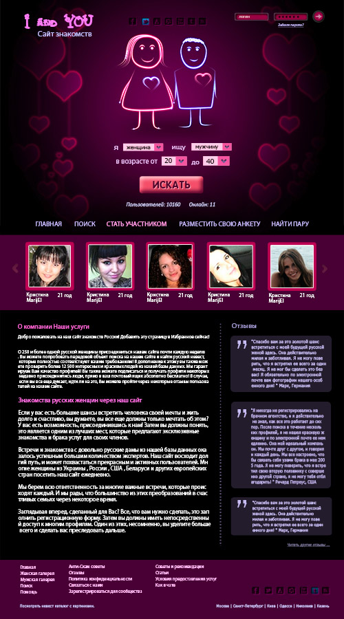 "Web Site Template ""Dating"" in psd + html5"