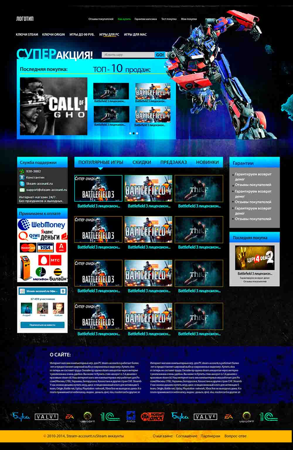 "Web Site Template ""STEAM sales of games"" in the psd + html 5"