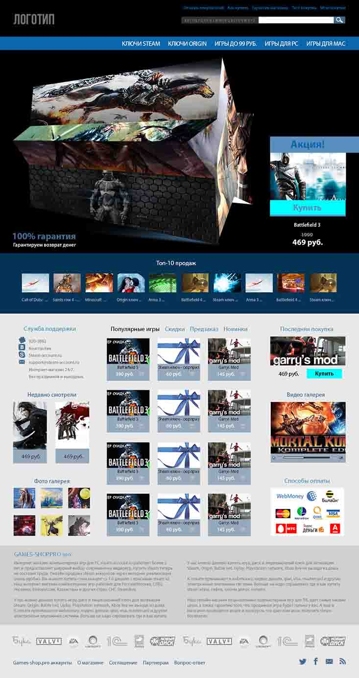 "Web Site Template""the STEAM GAMES FOR SALE""in psd+html5"