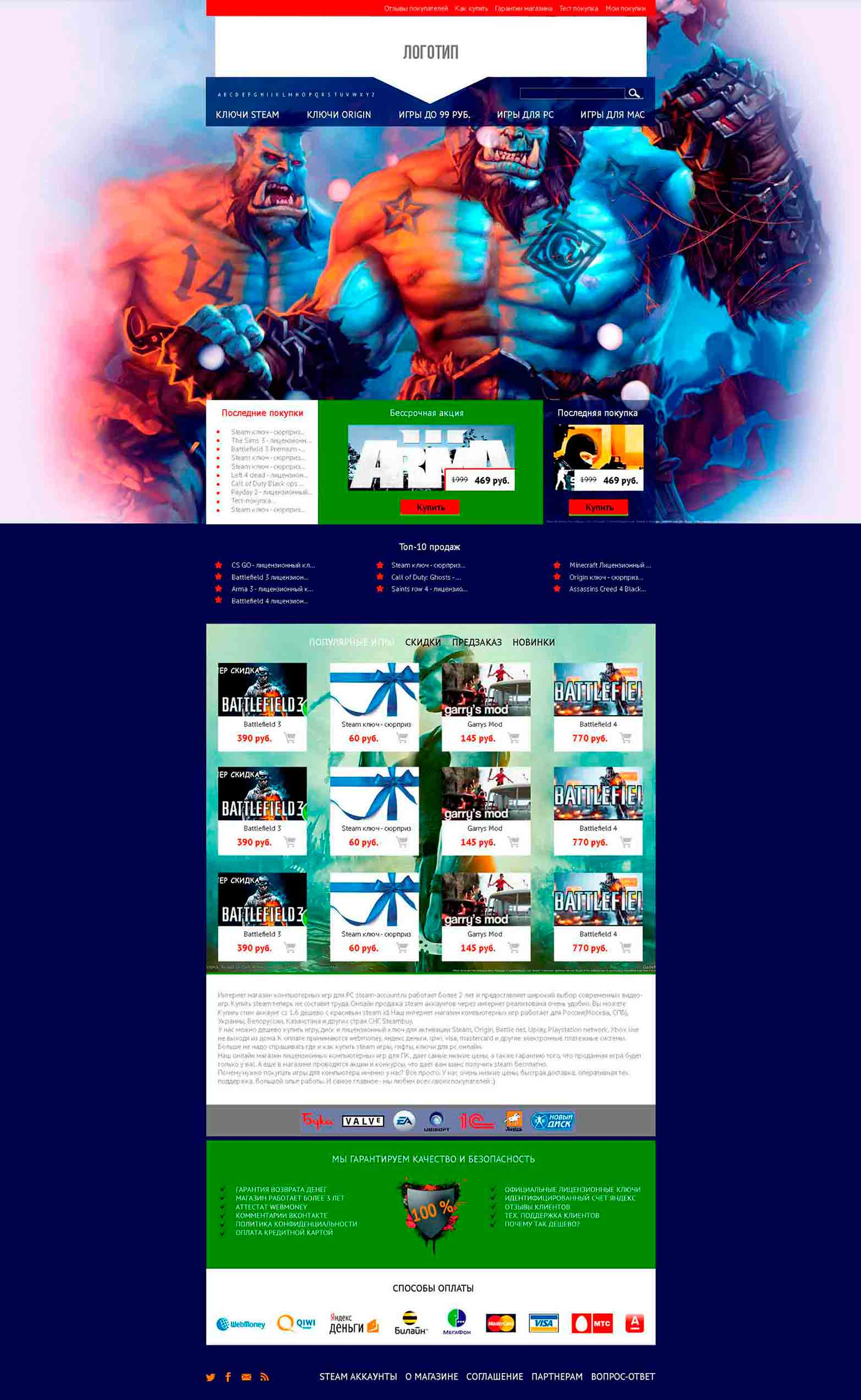 "Web Site Template ""the STEAM GAMES FOR SALE"" in psd +"
