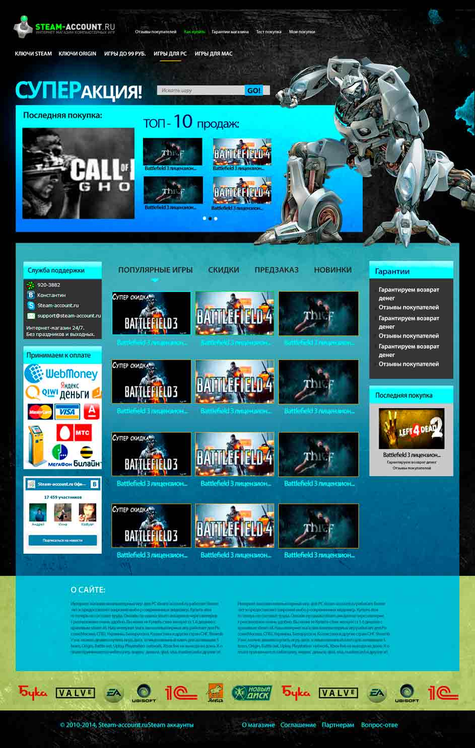 "Web Site Template ""the STEAM GAMES FOR SALE"" in psd + h"