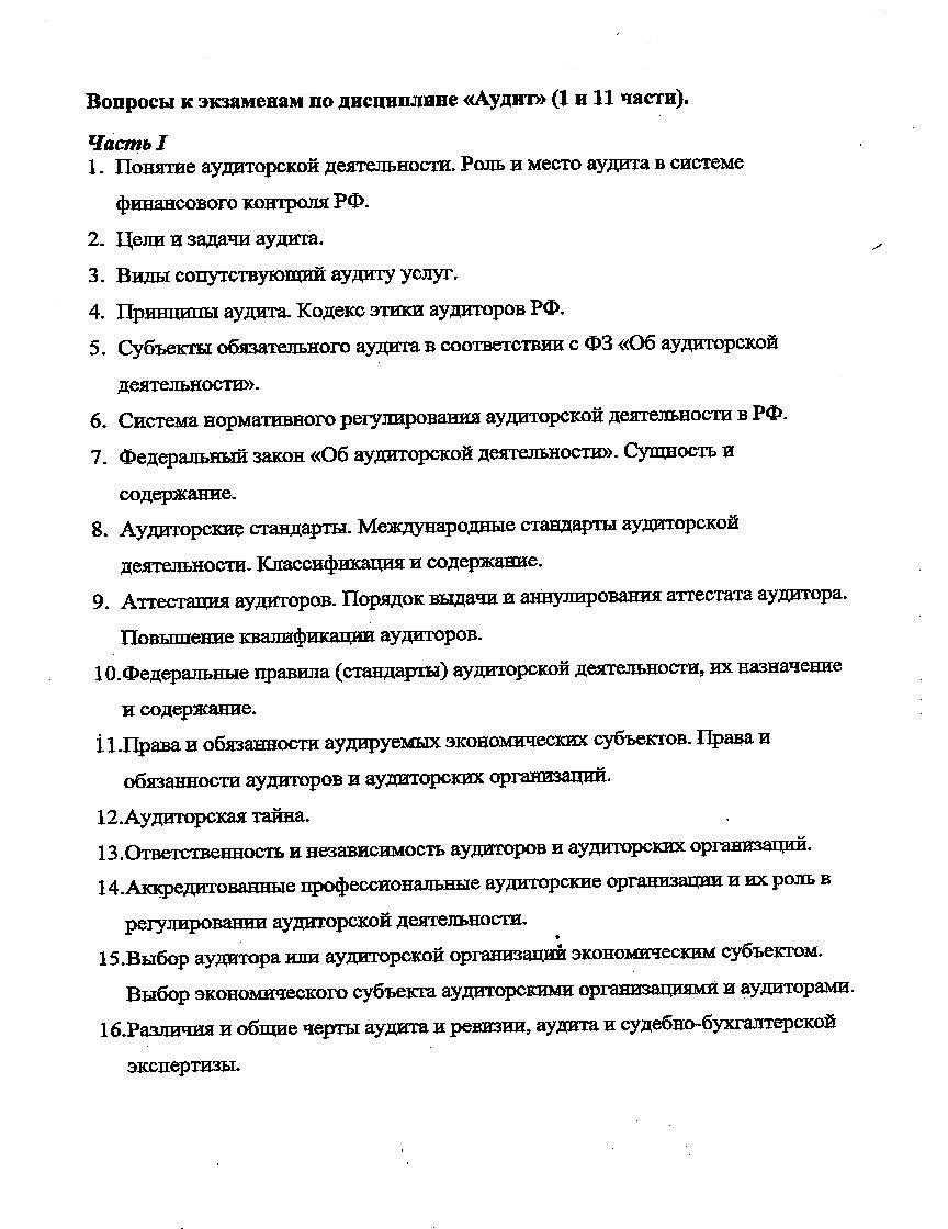 30 questions for the examination of the audit (Metropolitan College)