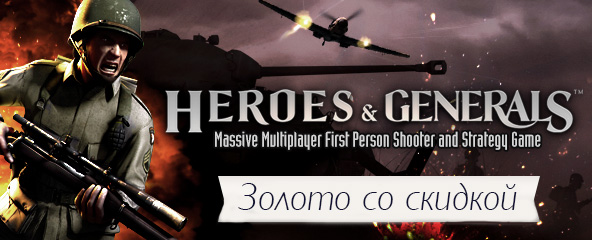 Heroes and Generals - Gold (Recharge your Account)