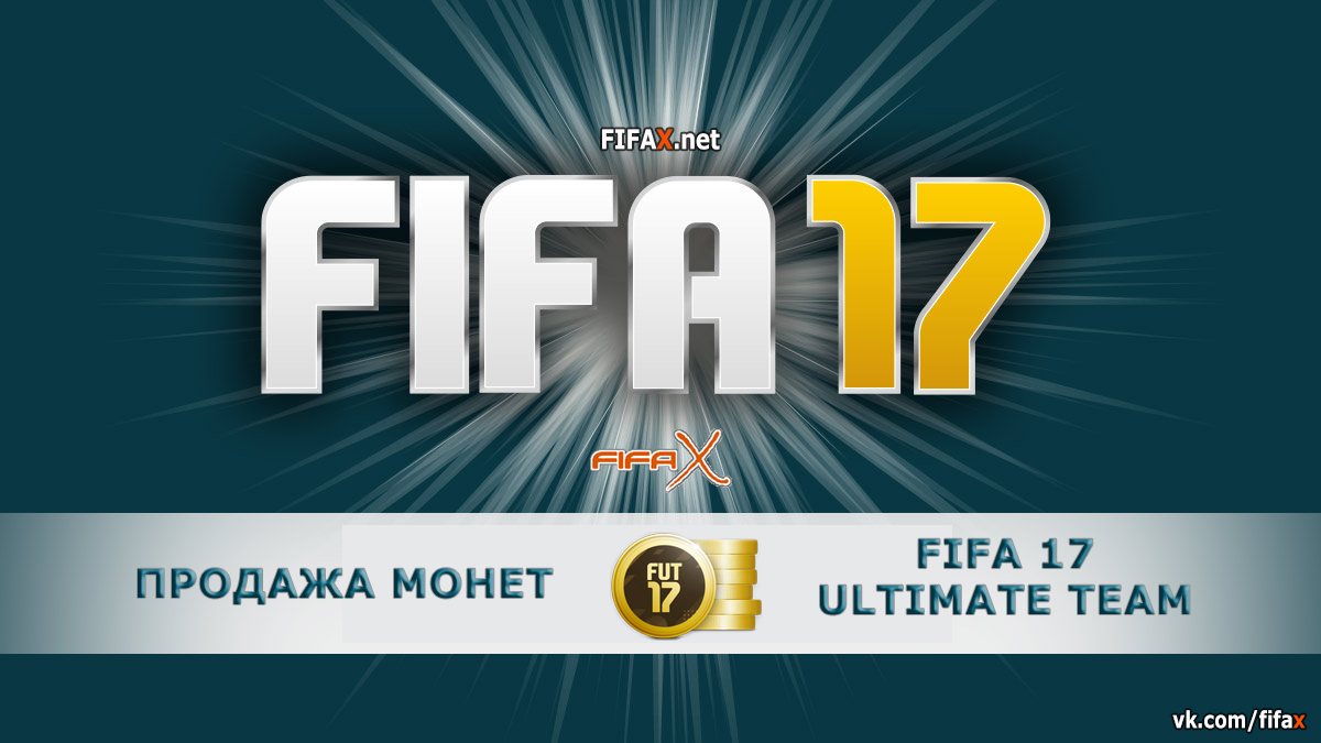 Coins FIFA 17 (PC) UT | FAST, SAFE, BEST GIFT 5% review