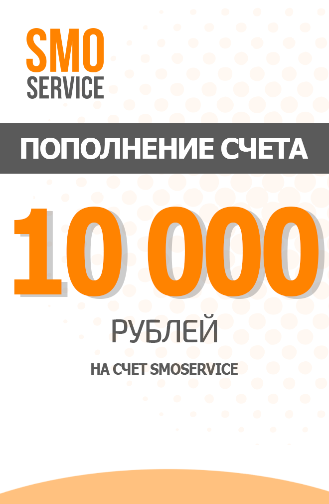 Code to add SMOService.ru balance - 10.000 rub