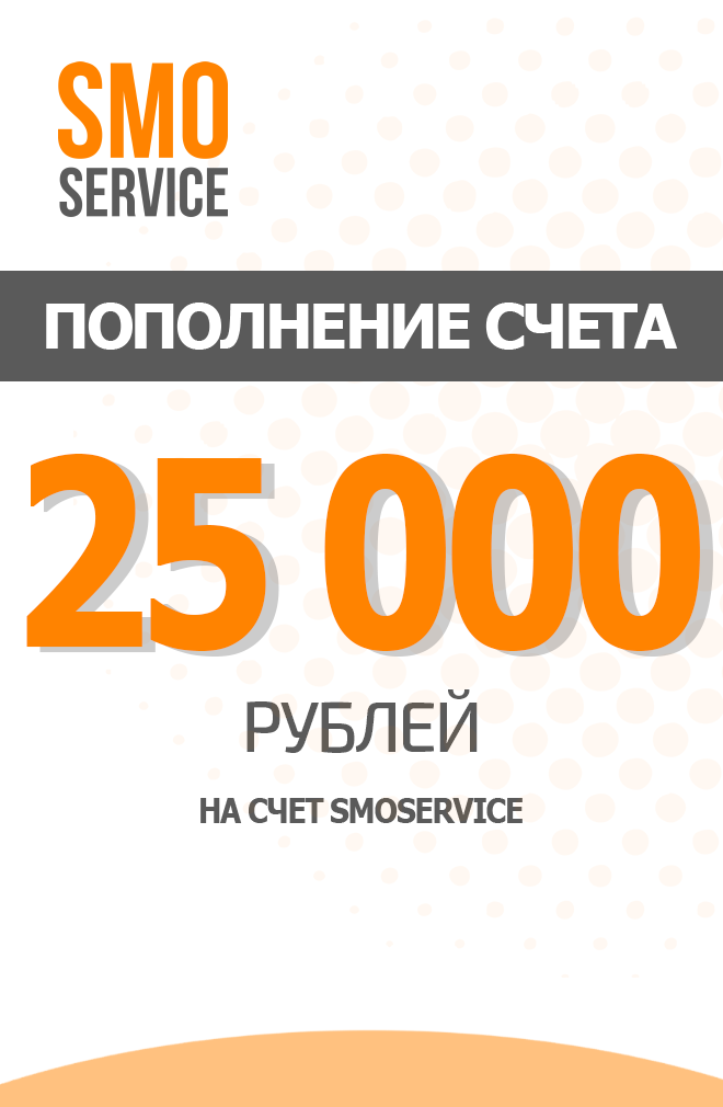 Deposit from site SMOService - 25 000 rub.