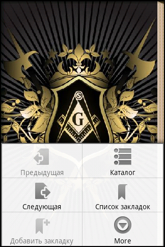 Masons of Ukraine.