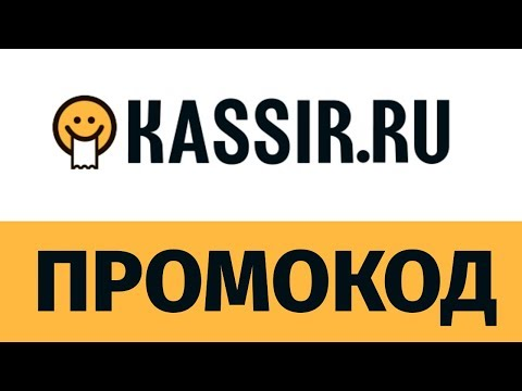 kassir.ru | Discount 5% | Up to 29.02.2020