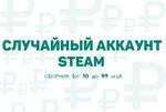 Случайный аккаунт Steam (10-99 игр)