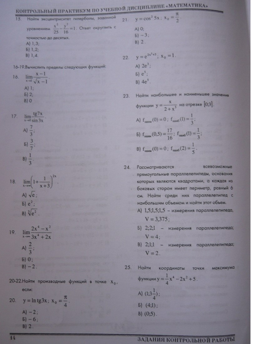 RFEI Mathematics Examination 50 questions