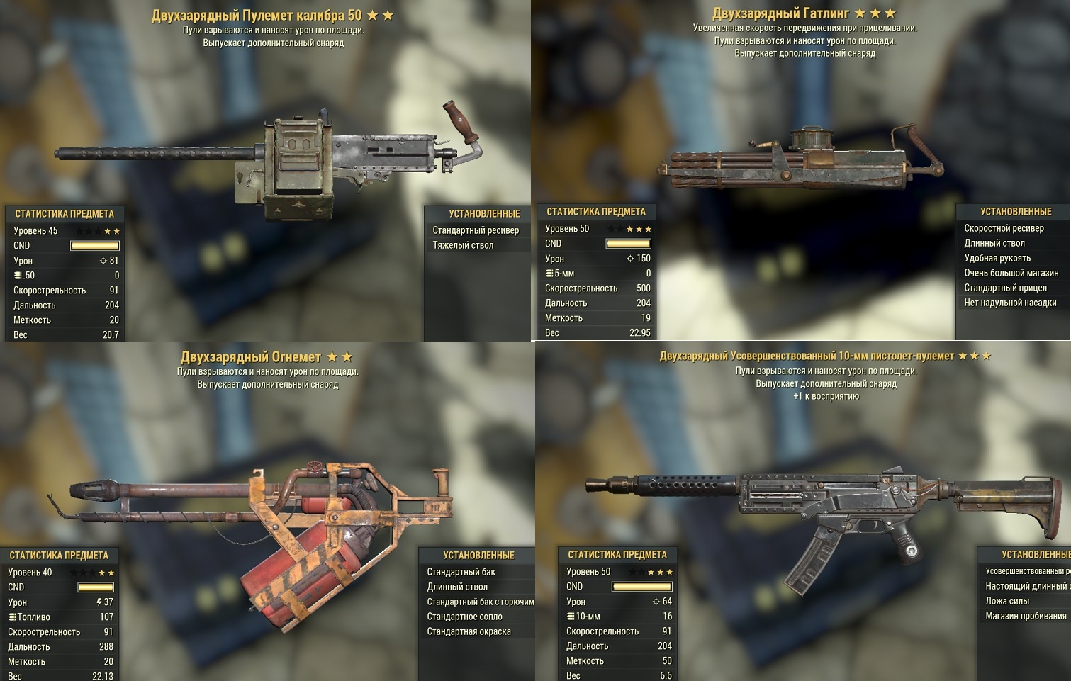 Fallout 76 - 2x Shot+Explosive - Legendary Weaps (PC)