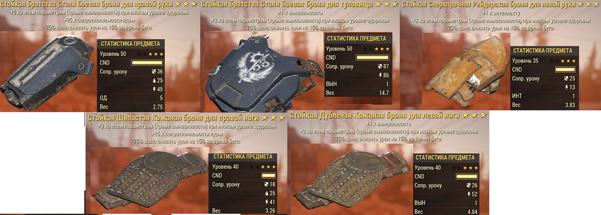 Fallout 76 - PVP Armor Set -75%+ -40% Damage (РС)