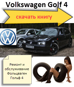 Book repair Volkswagen Golf Volkswagen Golf 4