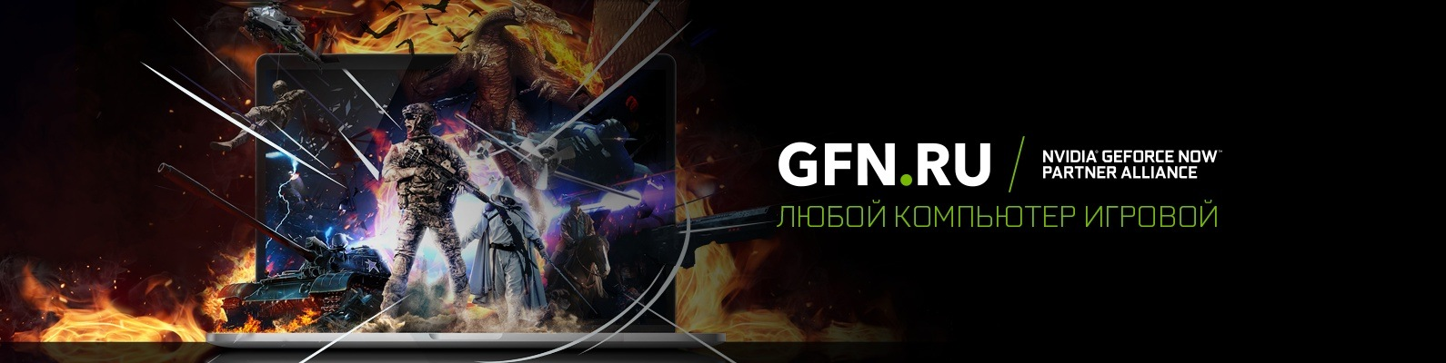 ✅🚀Unlimited GeForce NOW Premium💎Best Guarantee✅GFN.ru