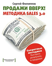 Sales Up! Methods Sales 3.0