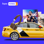 Yandex.Music 1 year for 990 rubles