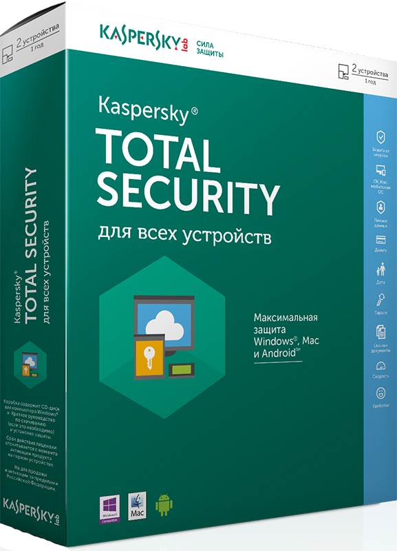 Kaspersky Total Security 2018 5 PC 1 Year Region Free