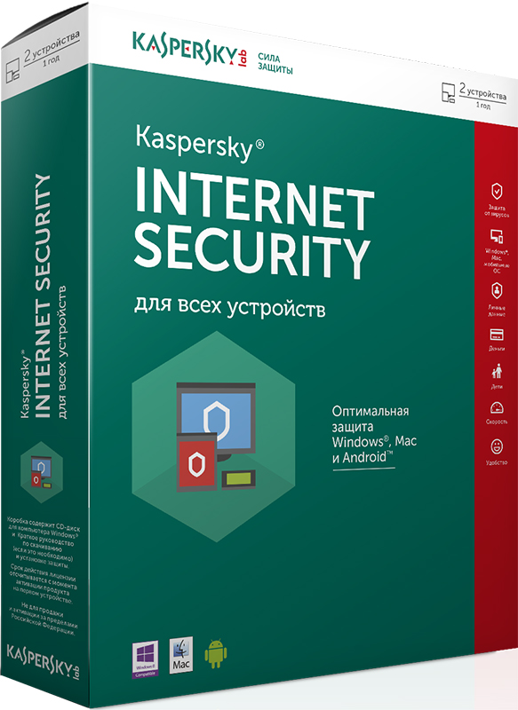 Kaspersky Internet Security 2017 2 ПК 1 год