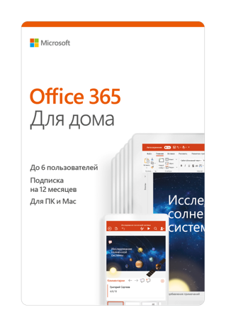 Office 365 Home, Advanced, 6 Users 1 year
