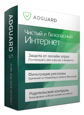 Adguard, 1 year 1 PC Standard + discounts