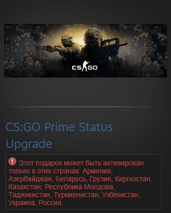 CS: GO Prime Status Upgrade (RU and CIS) 2019