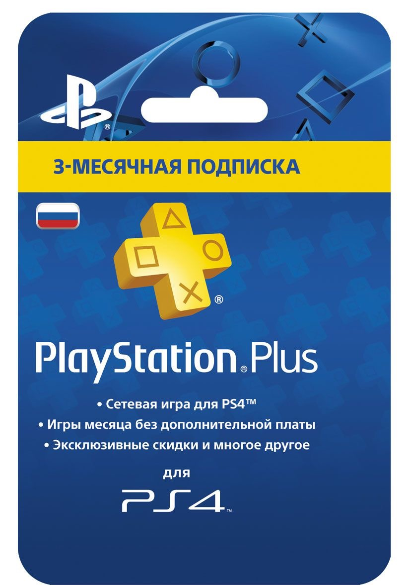 PlayStation Plus Card PSN Plus 90 days 3 months (RUS)