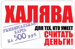 Universal Card Freebies 500 rubles