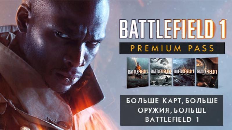 Фотография battlefield 1 premium [гарантия]