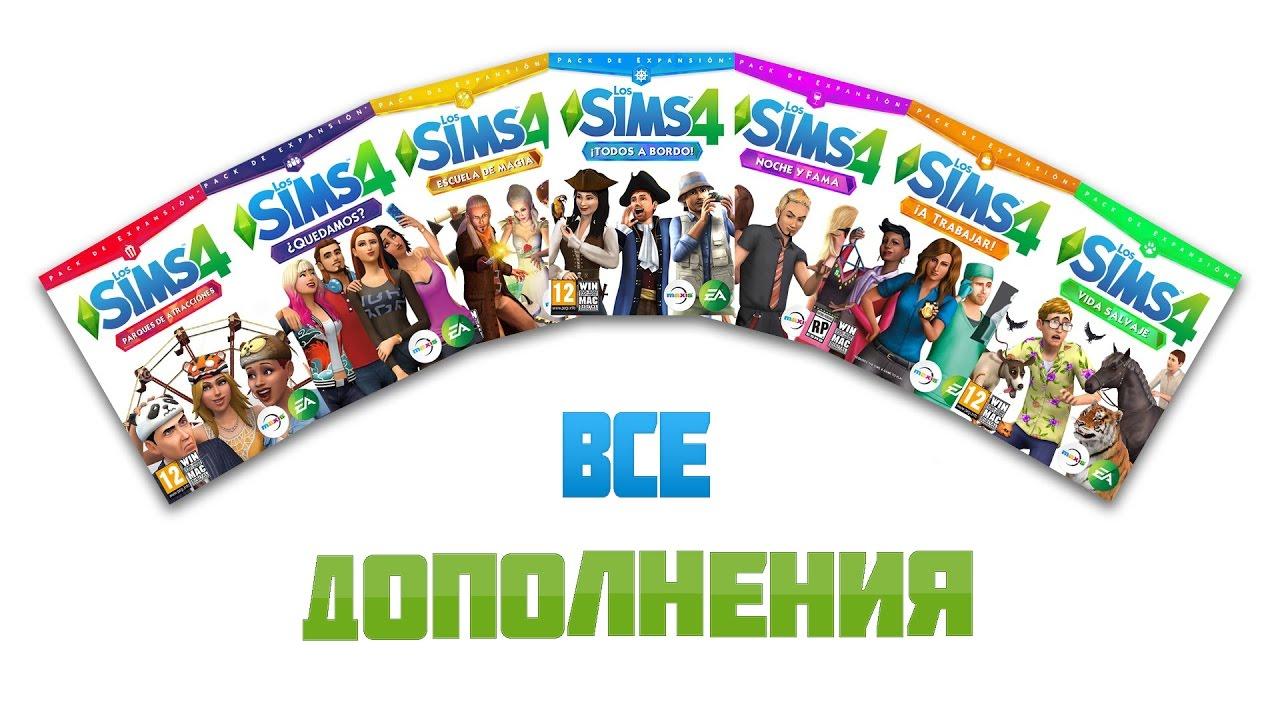 The sims 4 со всеми дополнениями через торрент.