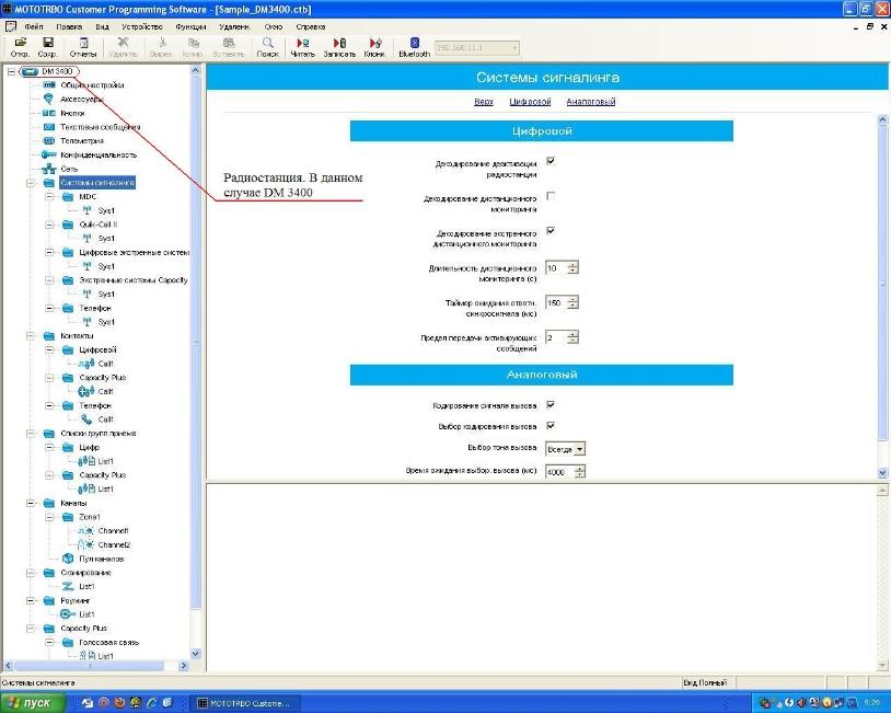 MOTOTRBO CPS 10 (MOTOTRBO Customer Programing Software)
