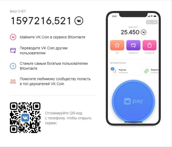 Buy Vk Coins sell vk coin vkontakte 1kk 2019