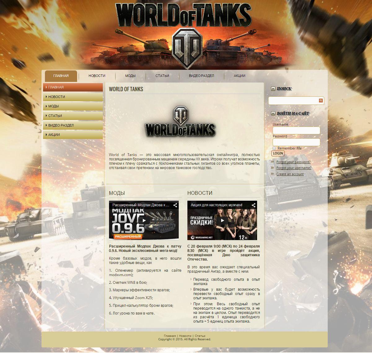 Скачать шаблон для для world of tanks